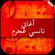 اغاني نانسي عجرم 2017 by Ishaq-JH