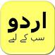 Urdu For All