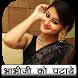 भाभीजी को कैसे पटाये by Pyasi Bhabhi