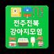 전주전북강아지모임 - 강아지를 사랑하는 사람들의 모임