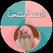 الحذيفي بدون انترنت قرآن كاملا by قرآن كريم كامل بدون انترنت