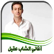 Cheb Akil - الشاب عقيل by bzikr