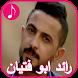 Songs of Raed Abu Futian and Sawad Al Shammari by app music