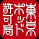 東京ポッド許可局アプリ by 東京ポッド許可局