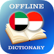 Arabic-Indonesian Dictionary by AllDict
