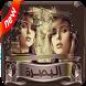شات البصرة by alebda3