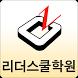 리더스쿨학원(초등부) by CheckZone.co.kr