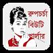 রুপচর্চা বিউটি পার্লার by Apps for Life bd