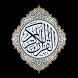 e Quran Explorer by eIslam Explorer