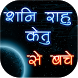 शनि राहु केतु से बचे by Jankari