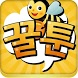 무료만화 꿀툰 - 웹툰 일본 순정 by comic studiopro