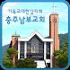 충주남부교회