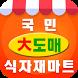 포천대도매 식자재마트 by 마트클럽 by TFC