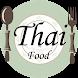 My Thai Food by RyuRin54