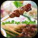 أطباق مختلفة أكلات العيد 2016 by FirstKlass Dev