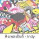 ฟังเพลงอินดี้ - indy by Khwanchai Chuayniam