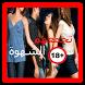 قصص بنات تجمعهم الشهوة +18