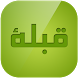 Qibla Direction Finder by ZOOZIMPS THEME