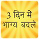 Bhagya Badle 3 Din me