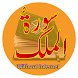 Surah E Mulk by Solo App Xpert