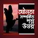 যৌনতা সম্পর্কিত প্রশ্ন উত্তর by Apps lounge