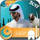 Eid Al-Adha Profile Pic Dp 2017 by meritapps