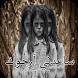 سلمى أخت مريم by Super Dev.Ltd