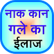 ear nose & throat remedy hindi by moontic