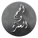 الحج والعمرة - Hajj & Umrah by Al-Reda Apps