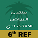 El-Riyadh Economic forum by TawasolIT