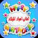 احلى اغانى اعياد الميلاد 2016 by walaa.apps