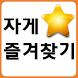 자게 즐겨찾기 by 진주앤정