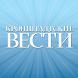 Кронштадтские Вести by ООО «Издательство «Премиум Пресс»