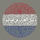 دليل العرب في هولندا by HOMS ANDROID