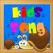Kids Song Video