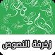 زخرفة النصوص العربية by mohammed.alsamak.developer