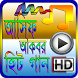 Asif Akbar Hit Song by euro.bd.apps