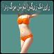 Urdu Hot Stories by dhoom