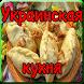 Украинская кухня by kuzbook