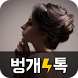 벙개톡 - 랜덤채팅 소개팅 by 번개톡