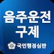 음주운전구제 - 국민행정심판 by 국민행정심판