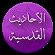الأحاديث القدسية مع الشرح by Al-Reda Apps