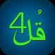 4 Qul Shareef of Quran Audio by Taha Mahmood