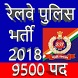 Railway Police (RPF) Bharti 2018 by OneExam
