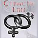 Страсти Евы by Publish Digital Books