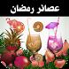 عصائر رمضان 2017 by YBHR