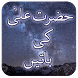 Hazrat Ali ke Aqwal by Indo Jakarta Apps