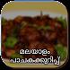Malayalam Recipe - മലയാളം പാചകരീതി by Thomas_Ross