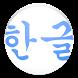 HangulDrill