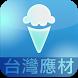 台灣應用材料 iceCream by 艾米媒體行銷(股)